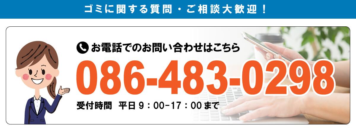 早島クリーンセンター電話番号